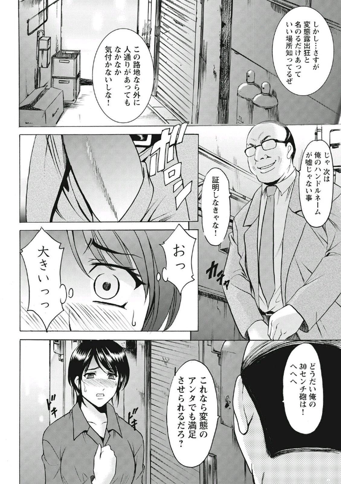 Chijoku Byoutou 169