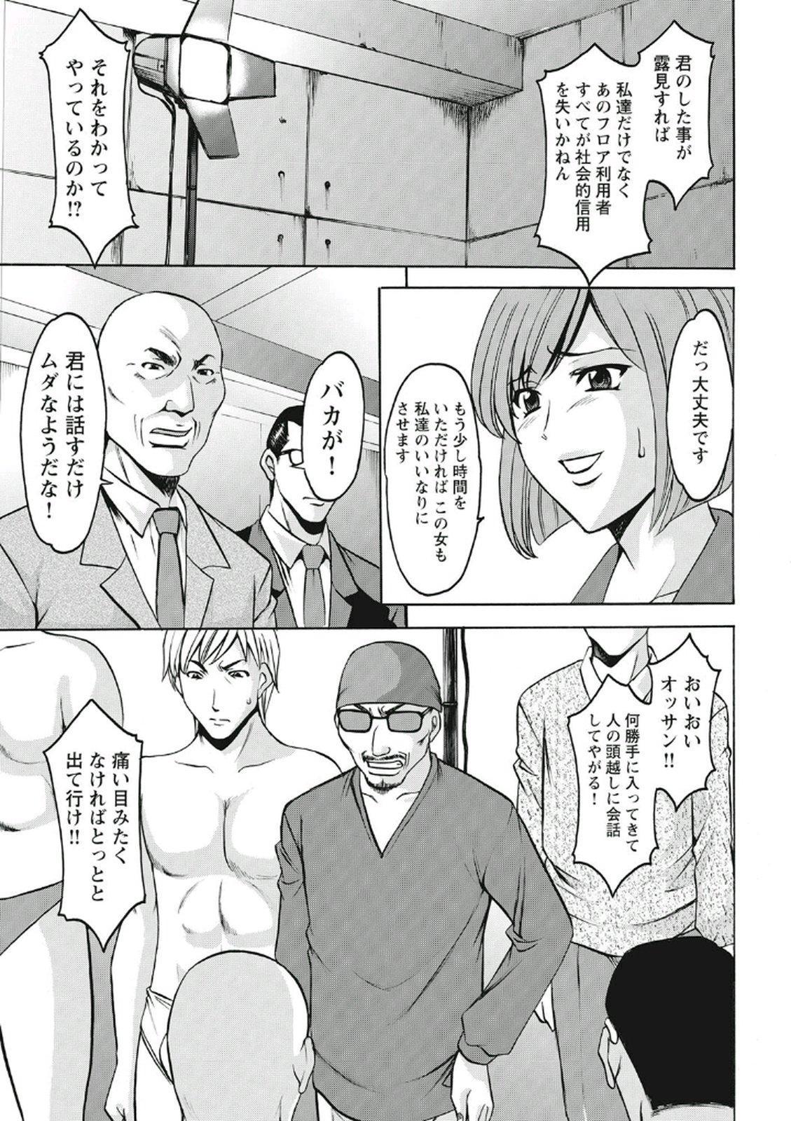 Chijoku Byoutou 180