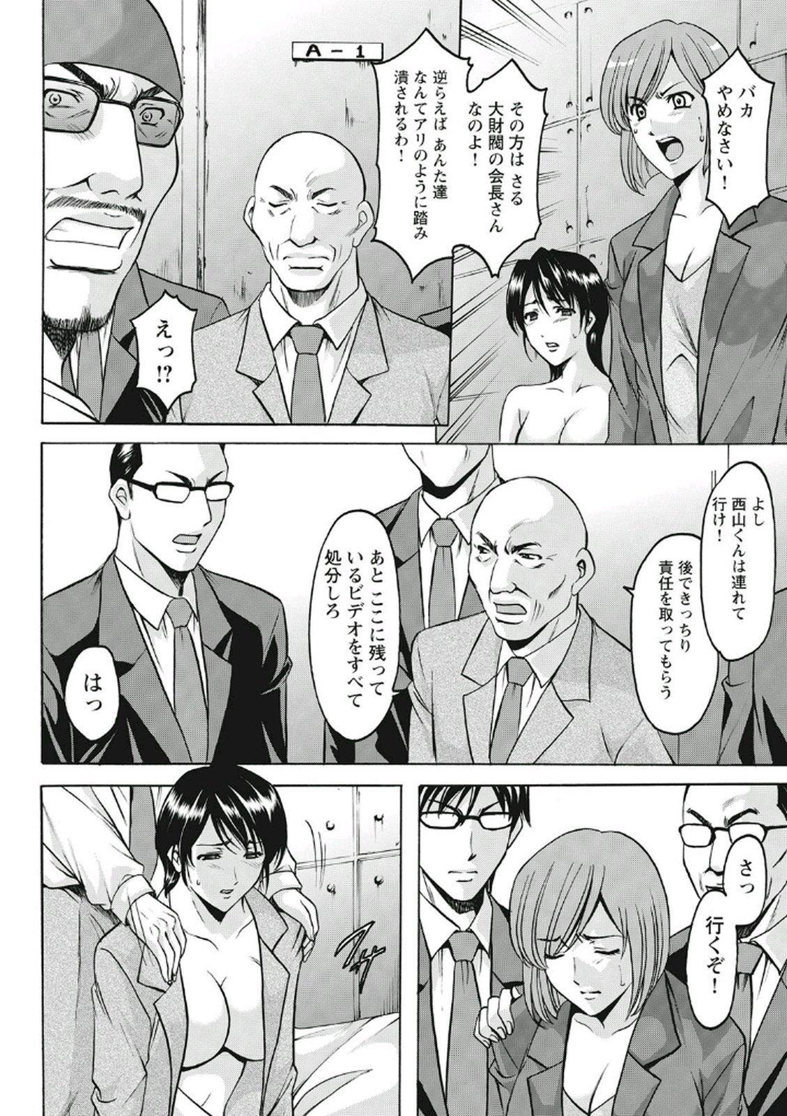 Chijoku Byoutou 181