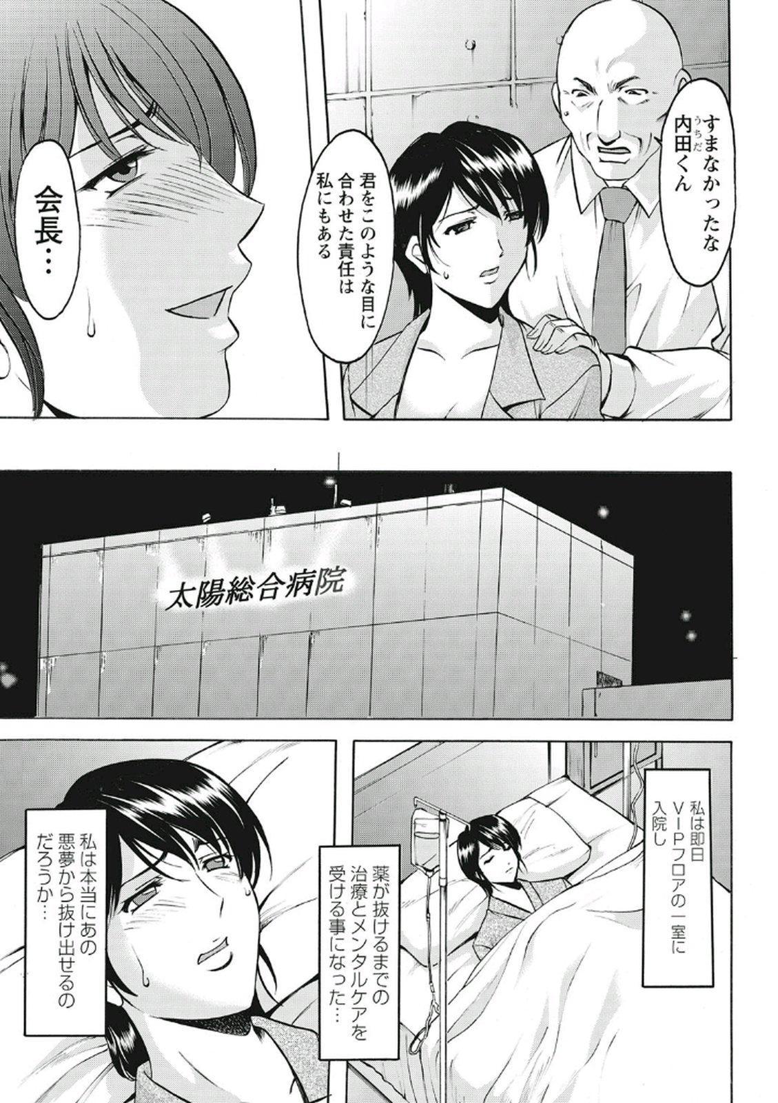 Chijoku Byoutou 182