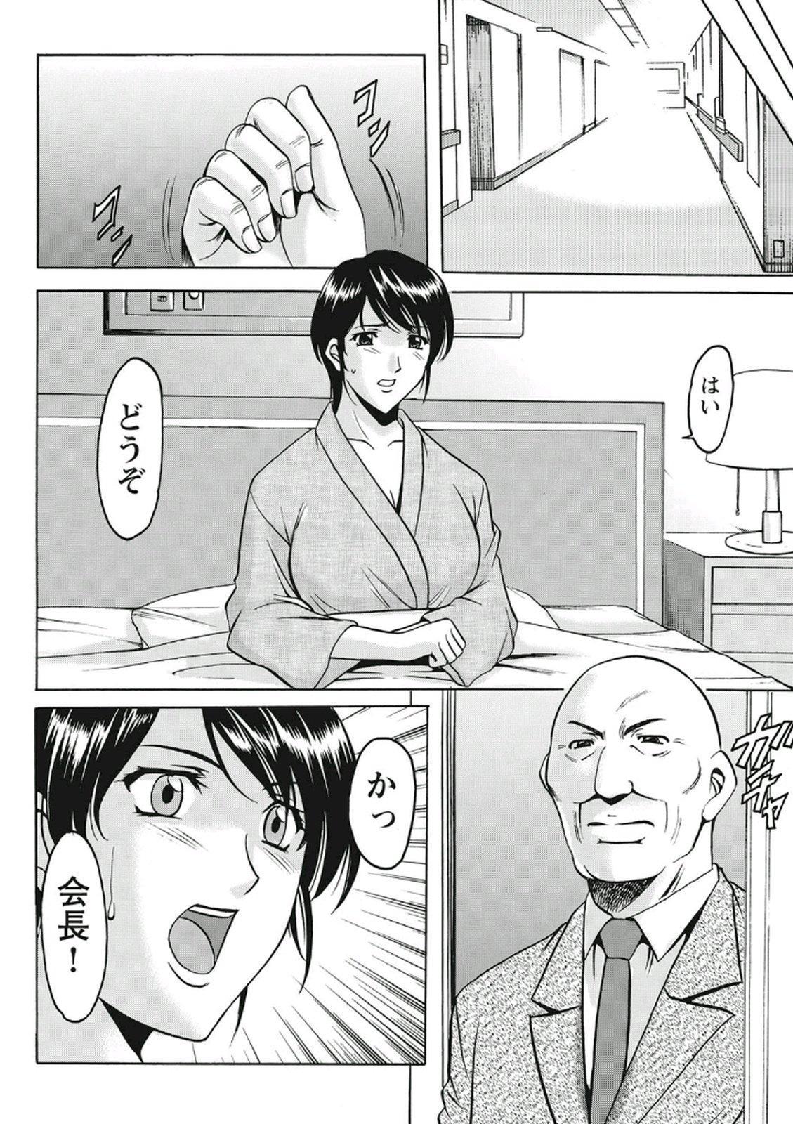 Chijoku Byoutou 193