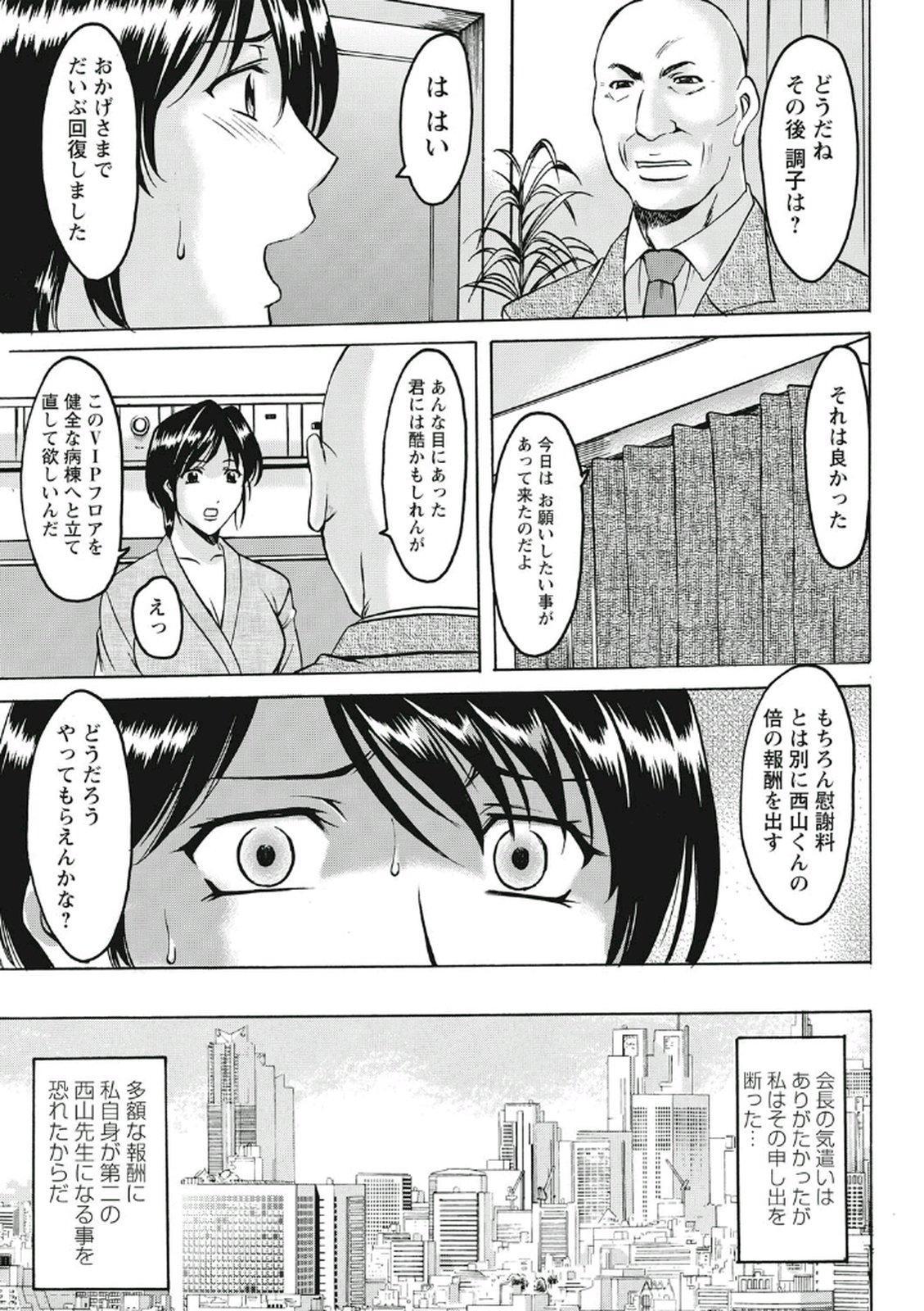 Chijoku Byoutou 194