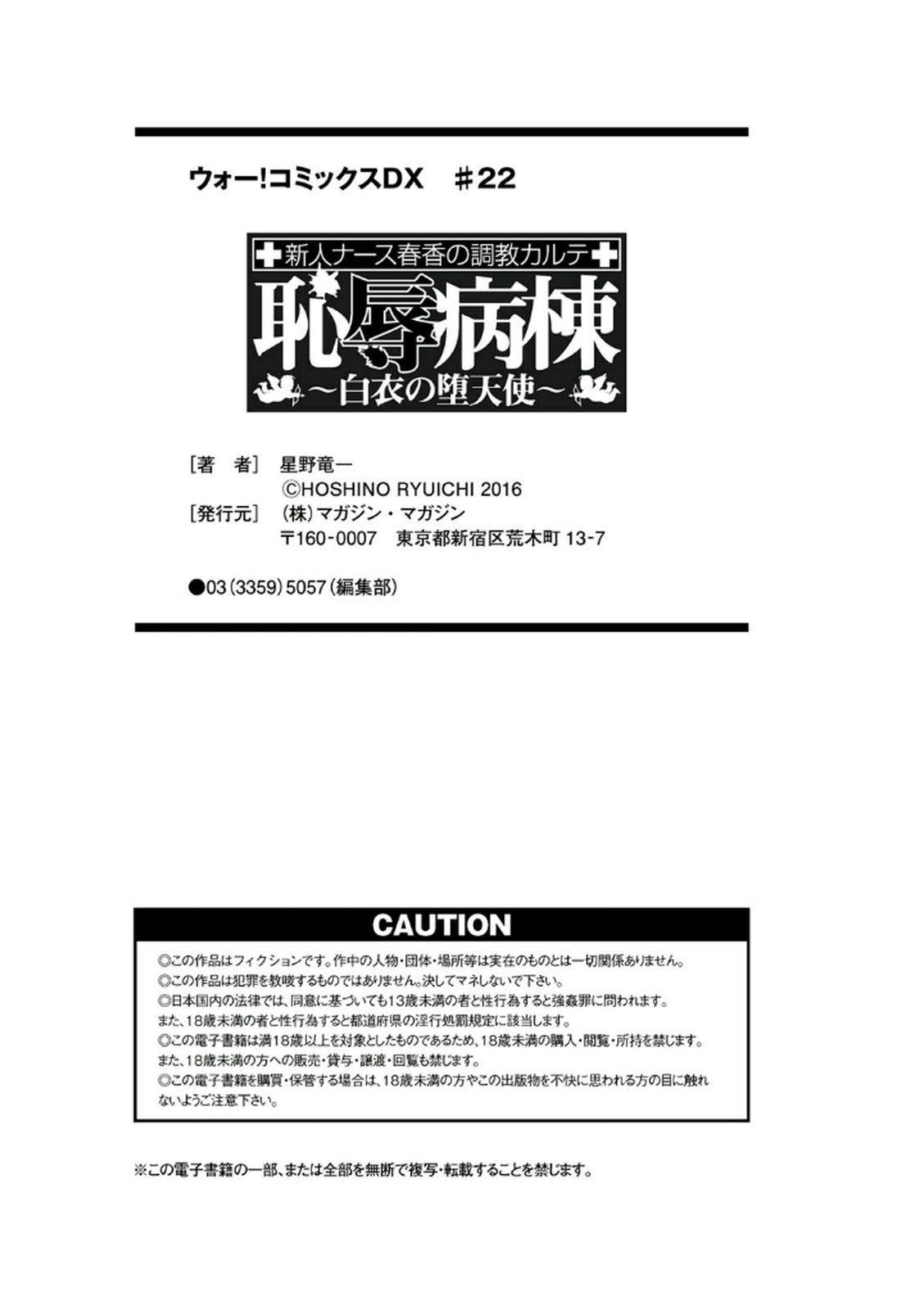 Chijoku Byoutou 201
