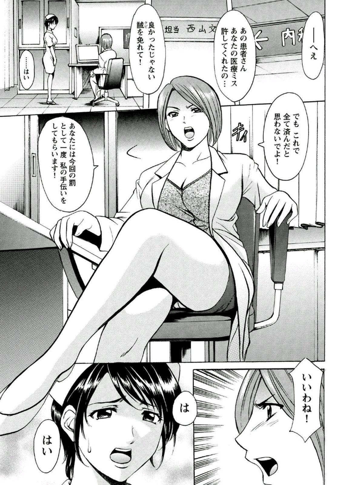 Chijoku Byoutou 25