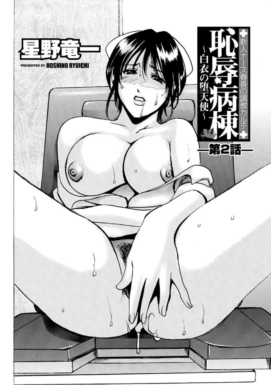 Chijoku Byoutou 26