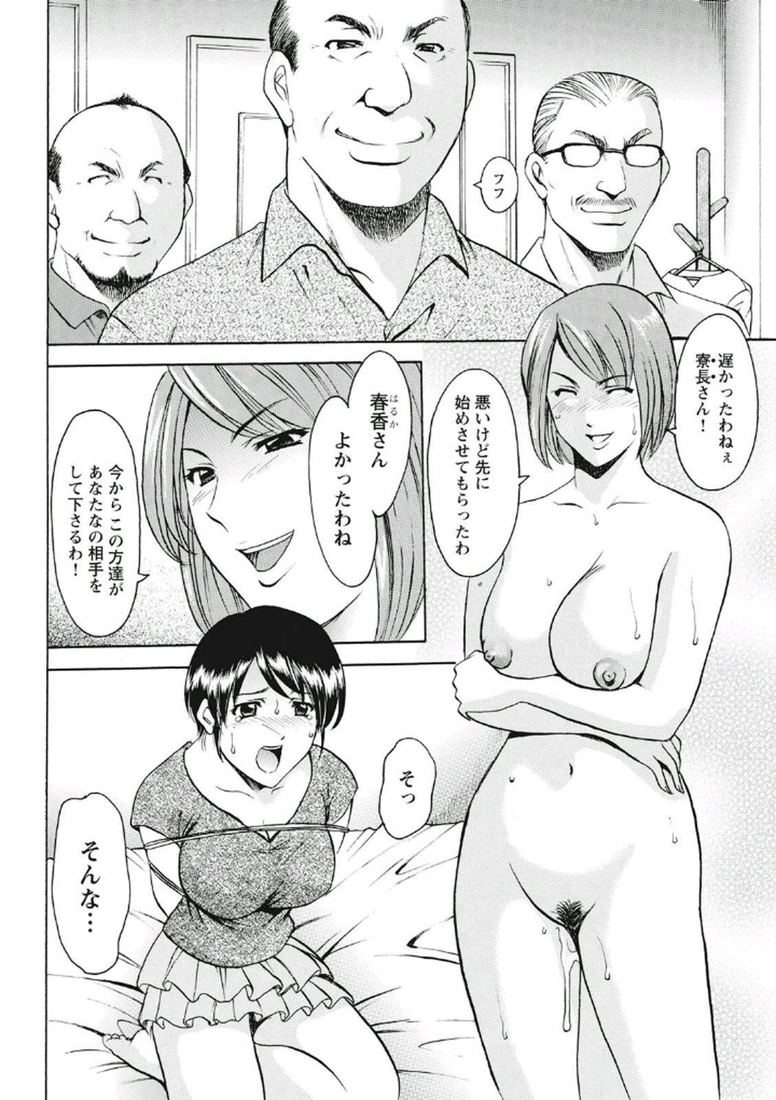 Chijoku Byoutou 69