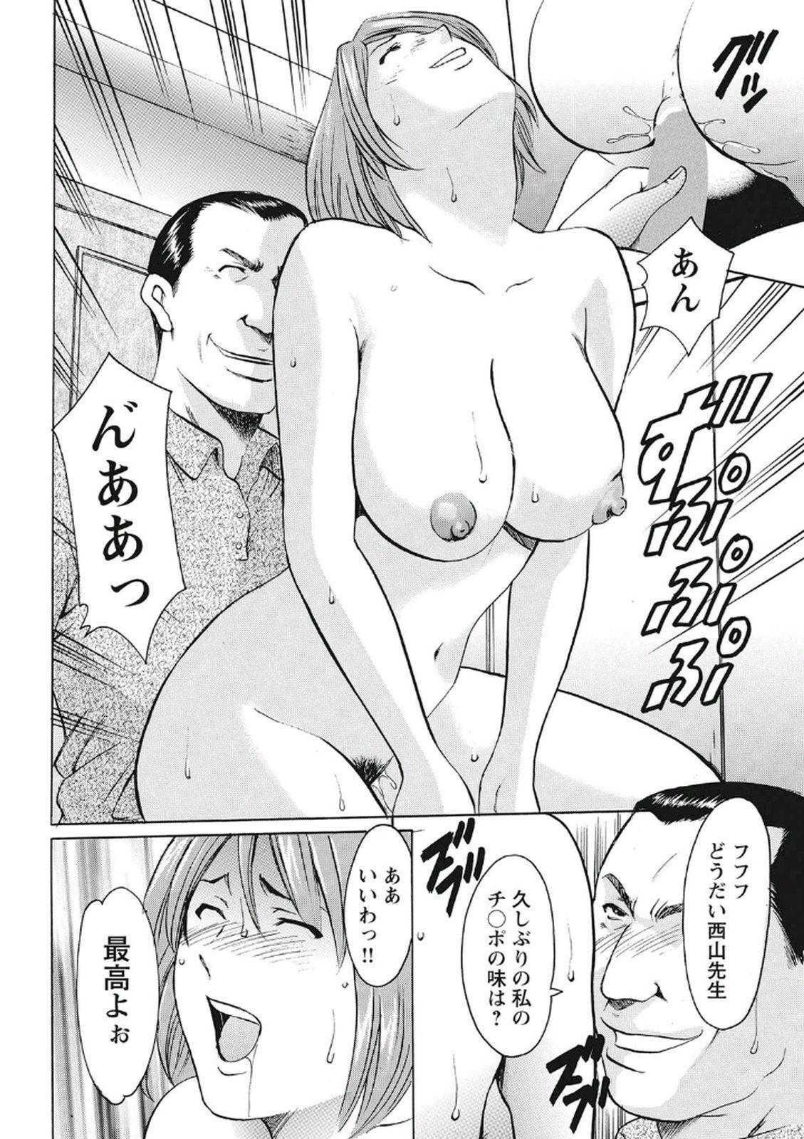 Chijoku Byoutou 79