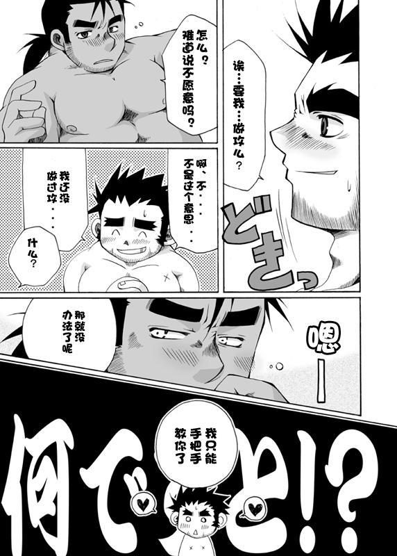 Benkei-kun no Sainan 10