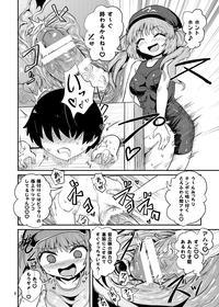 Futanari Nitori-chan no Shirikodama Daisakusen 7