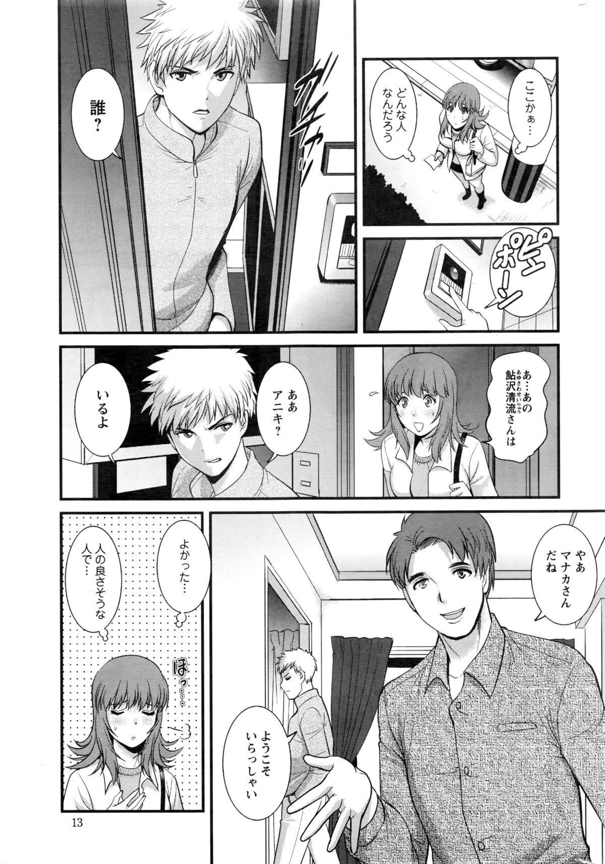 [Saigado] Part time Manaka-san 2nd Ch. 1-3 10