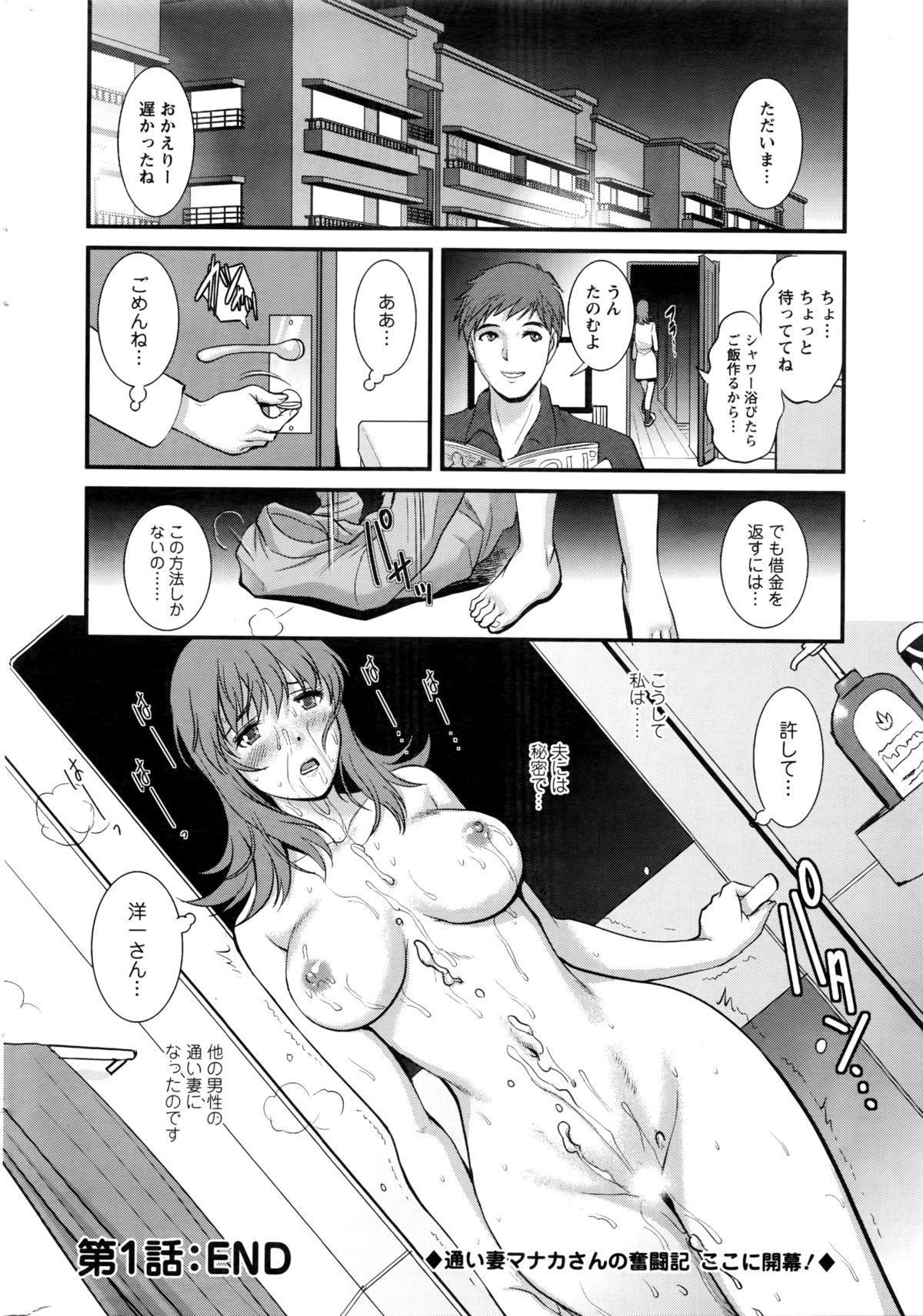 [Saigado] Part time Manaka-san 2nd Ch. 1-3 19