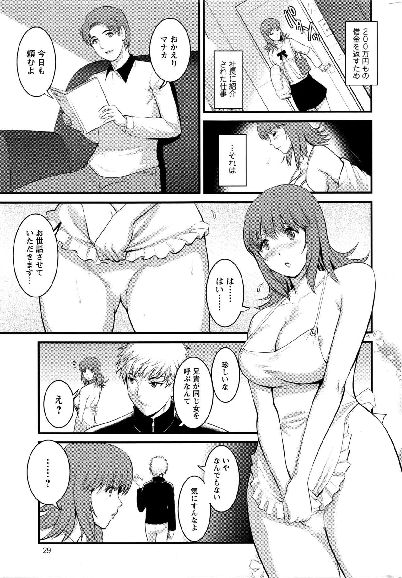 [Saigado] Part time Manaka-san 2nd Ch. 1-3 24