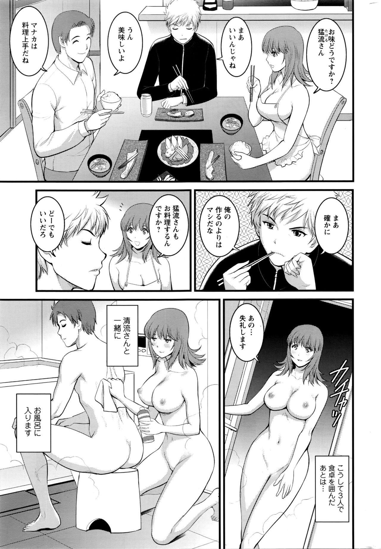 [Saigado] Part time Manaka-san 2nd Ch. 1-3 26