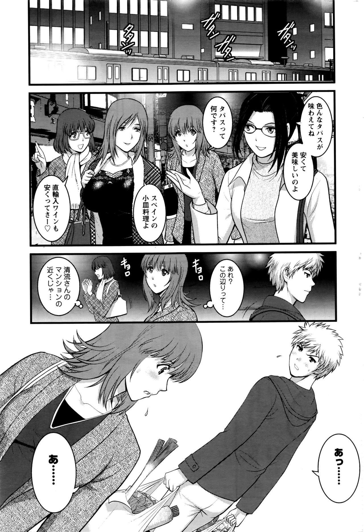 [Saigado] Part time Manaka-san 2nd Ch. 1-3 41