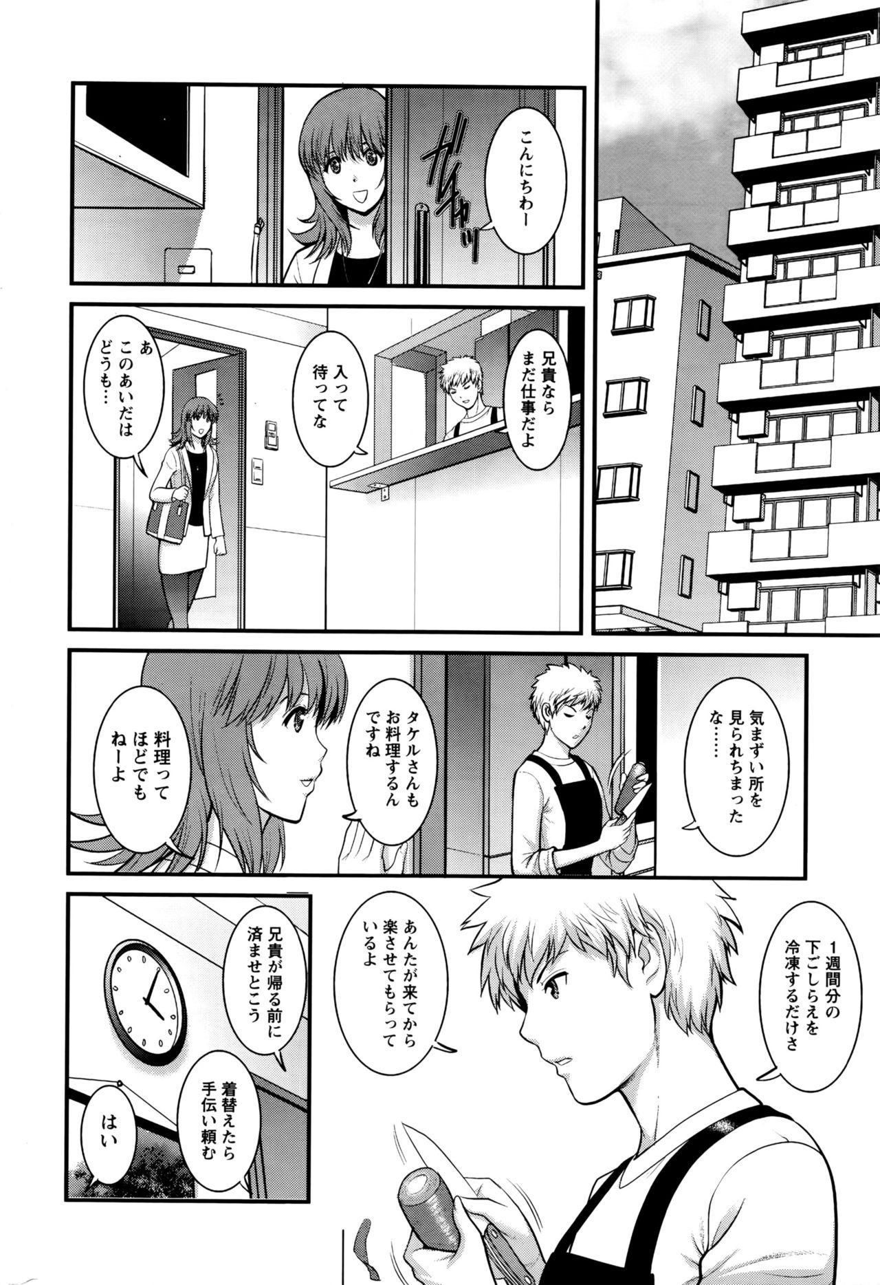 [Saigado] Part time Manaka-san 2nd Ch. 1-3 42