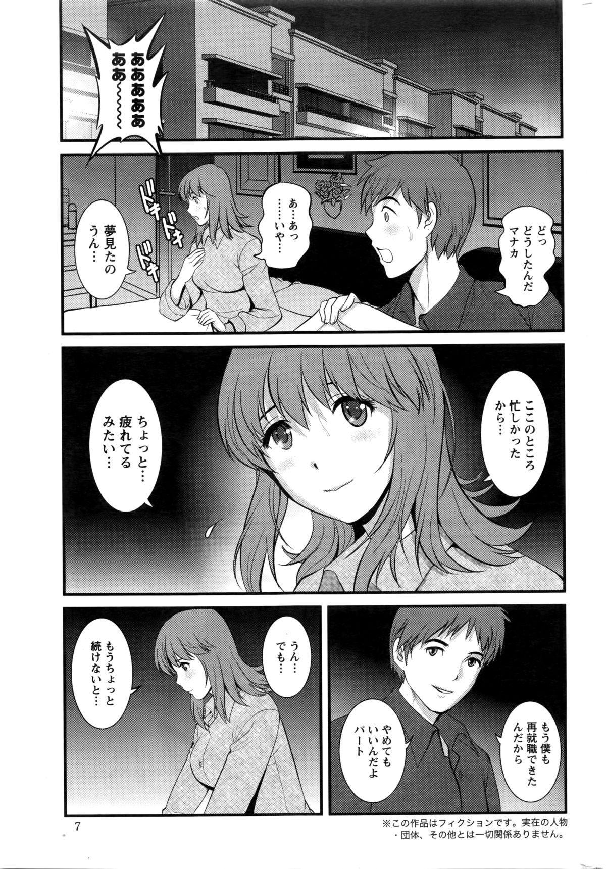 [Saigado] Part time Manaka-san 2nd Ch. 1-3 4
