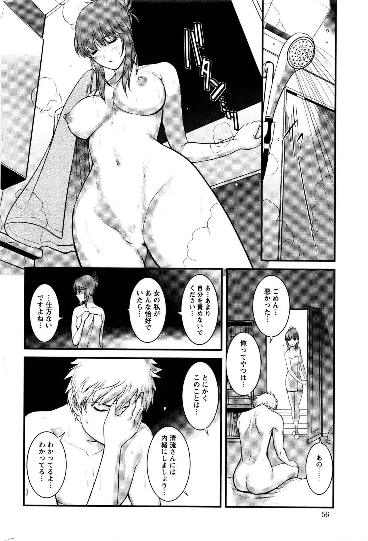 [Saigado] Part time Manaka-san 2nd Ch. 1-3 48