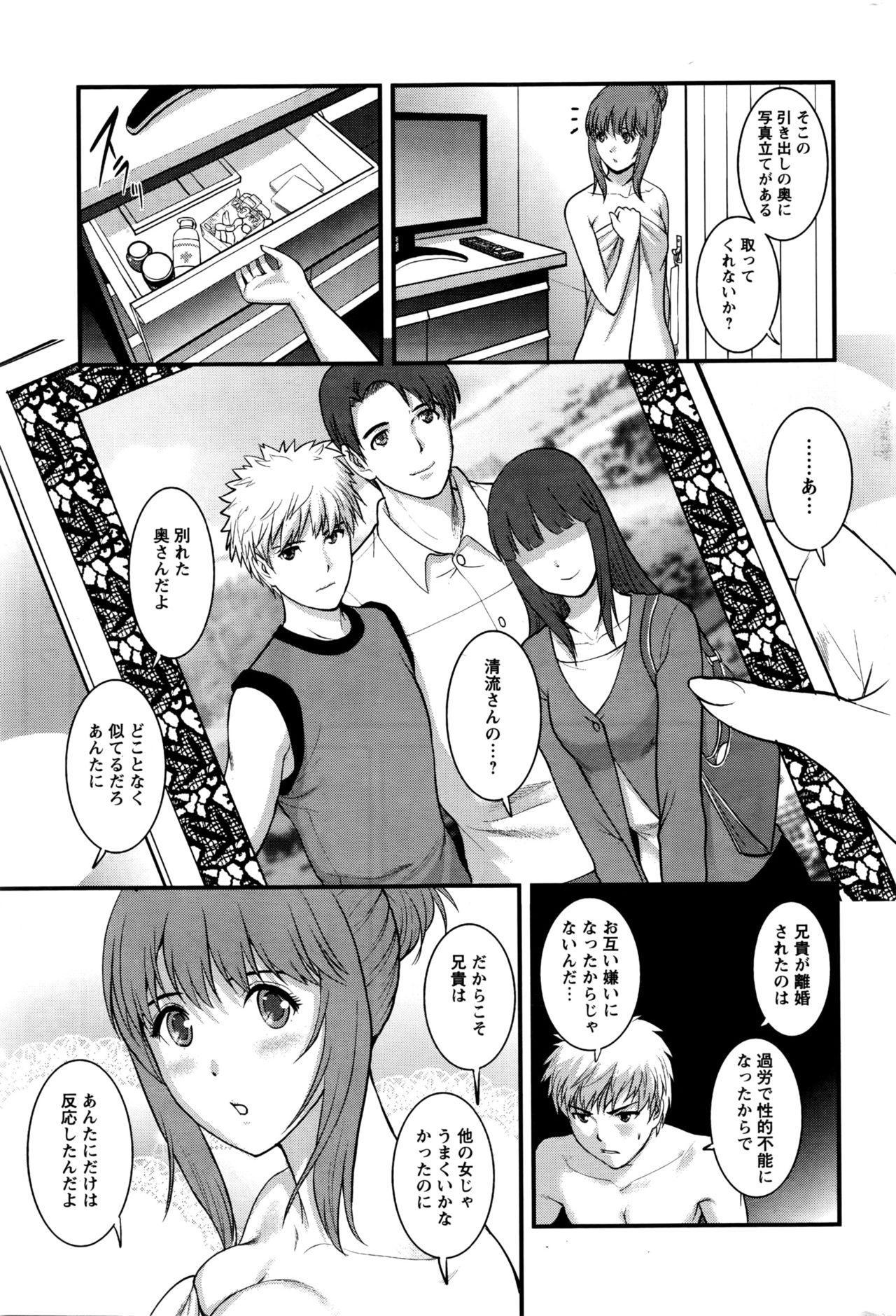 [Saigado] Part time Manaka-san 2nd Ch. 1-3 49