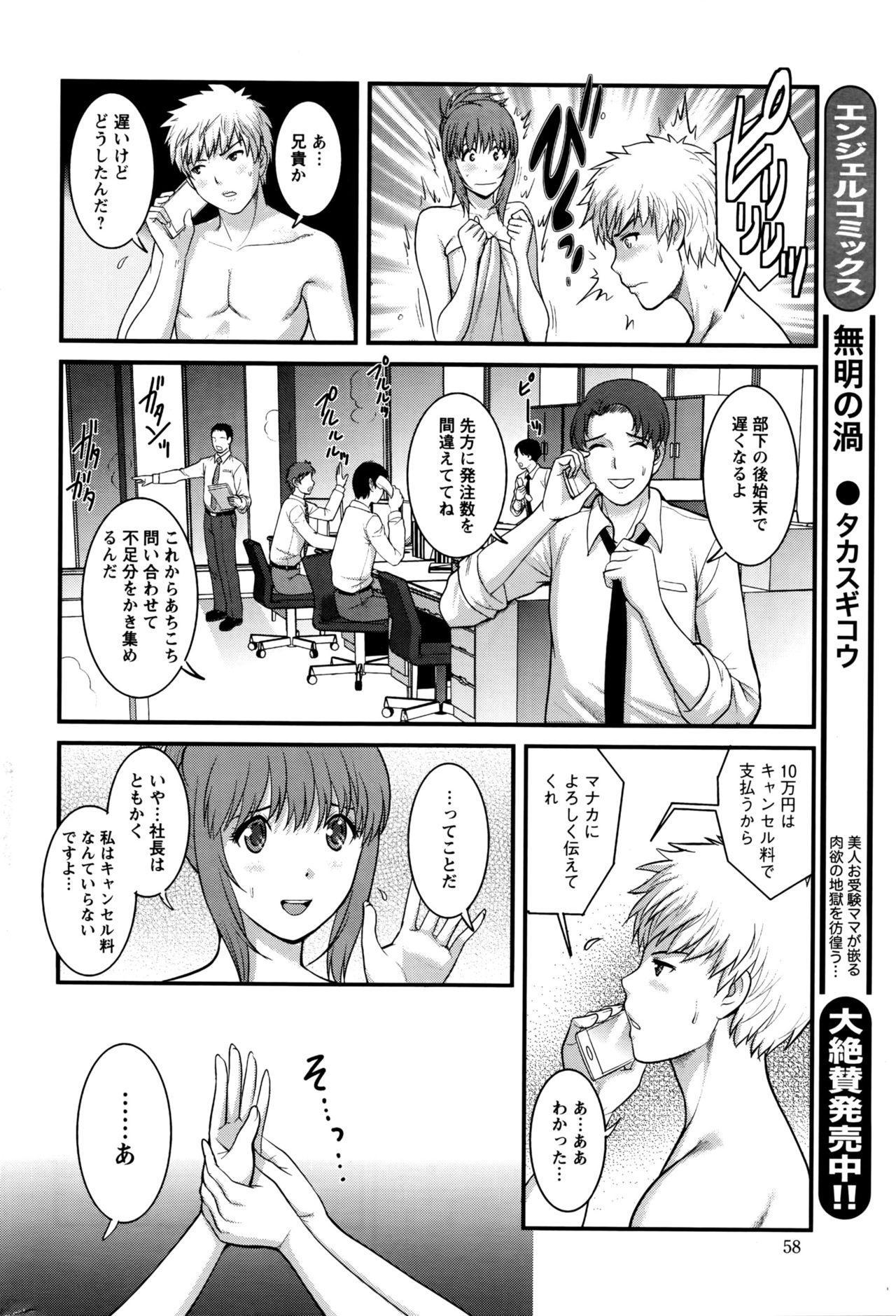 [Saigado] Part time Manaka-san 2nd Ch. 1-3 50