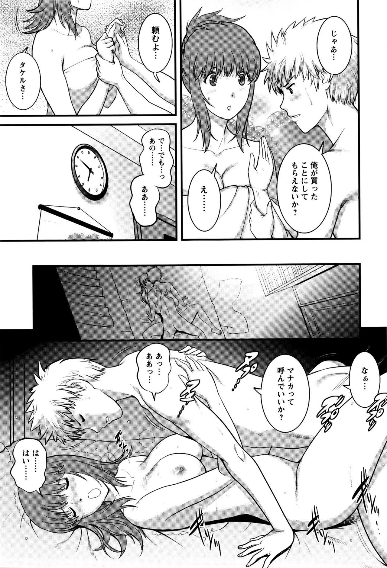 [Saigado] Part time Manaka-san 2nd Ch. 1-3 51