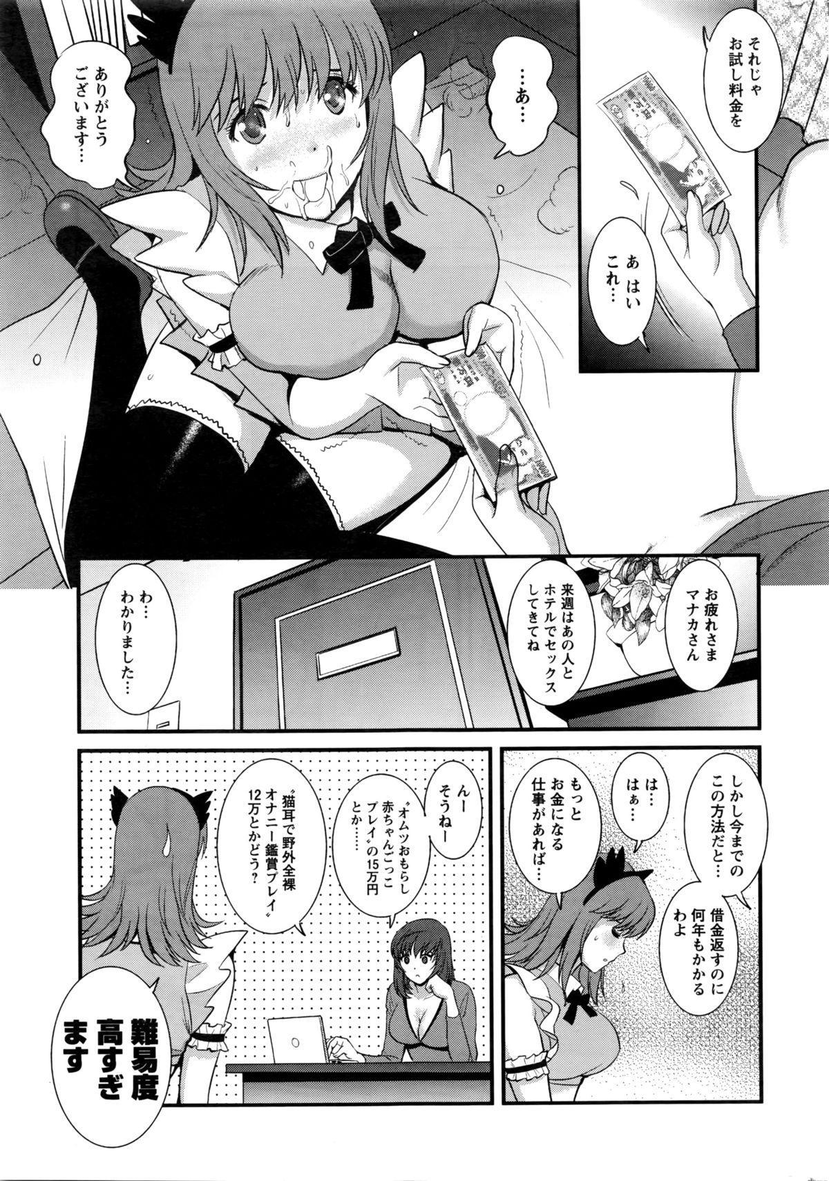 [Saigado] Part time Manaka-san 2nd Ch. 1-3 8