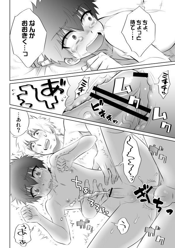Gintsuchi ga Shota ni Naru Ohanashi 12