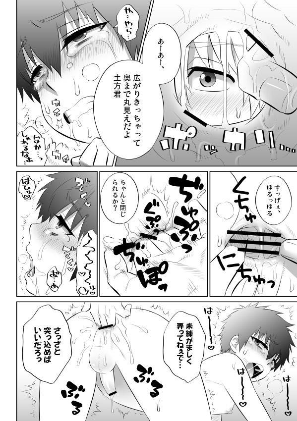 Gintsuchi ga Shota ni Naru Ohanashi 14