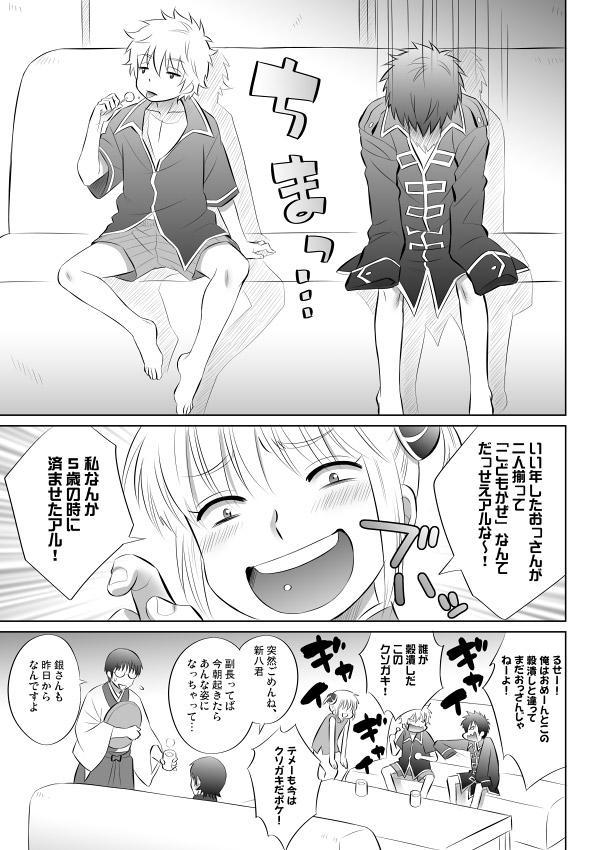 Gintsuchi ga Shota ni Naru Ohanashi 1