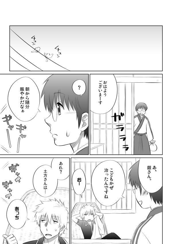 Gintsuchi ga Shota ni Naru Ohanashi 21
