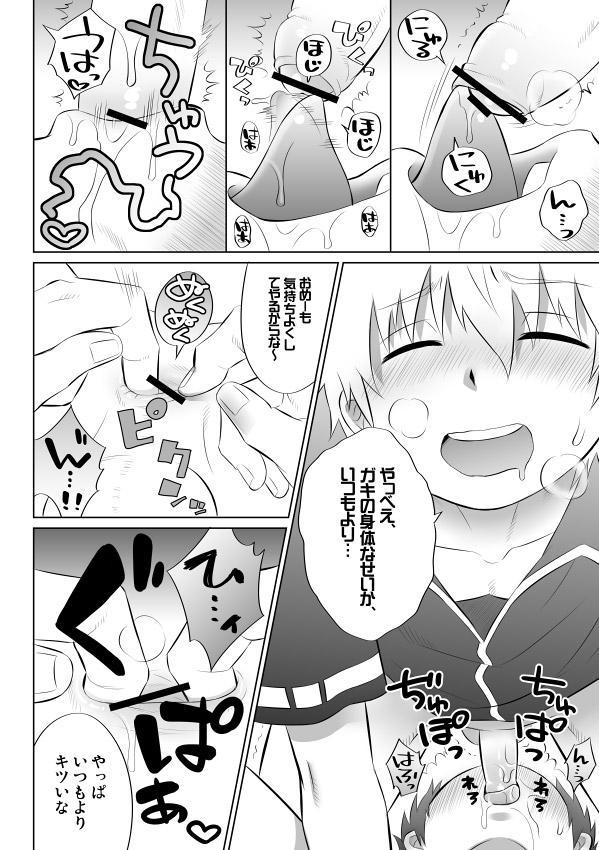 Gintsuchi ga Shota ni Naru Ohanashi 6
