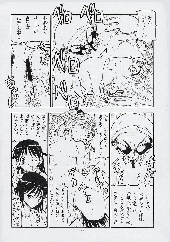Scramble X - Nikujaga to Kare to Hage 24