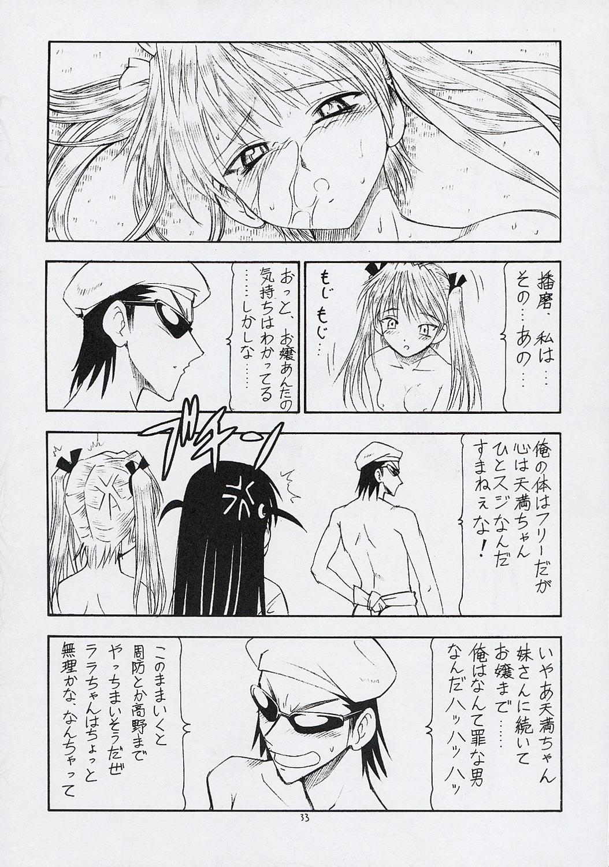 Scramble X - Nikujaga to Kare to Hage 33