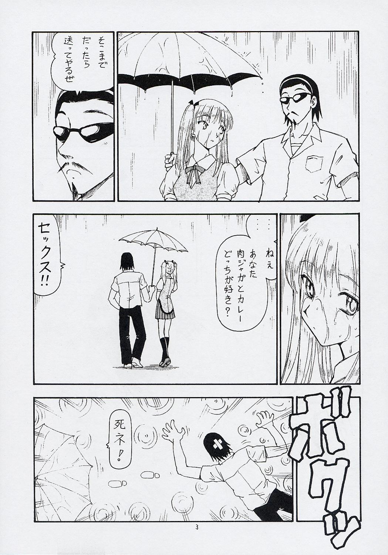 Scramble X - Nikujaga to Kare to Hage 3