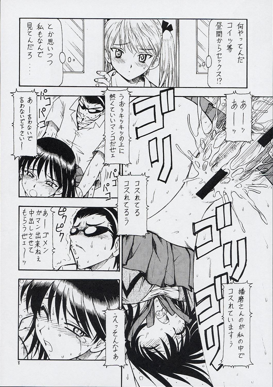 Scramble X - Nikujaga to Kare to Hage 8