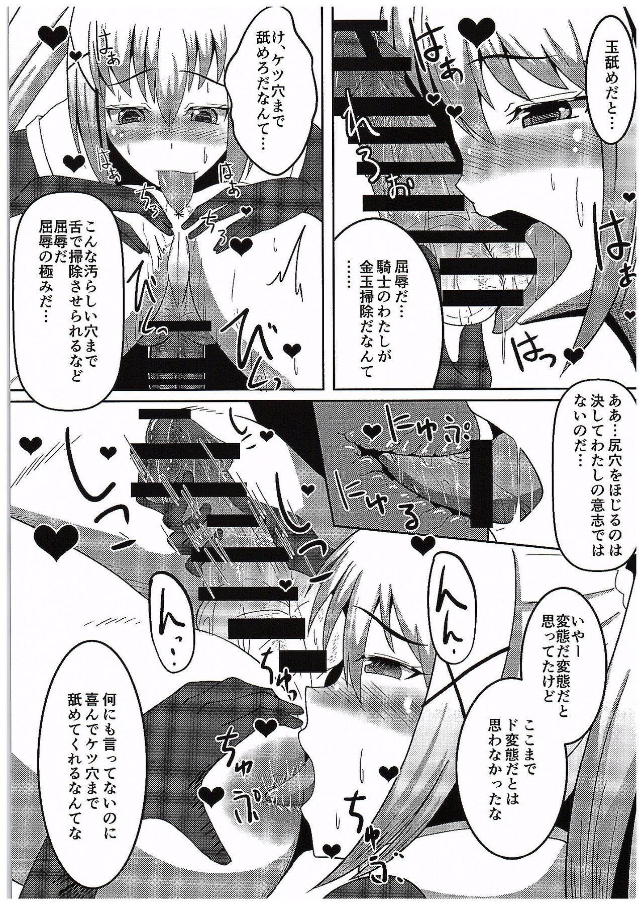 Kono Subarashii Damegami to Mahoutsukai to Seikishi to!! 11