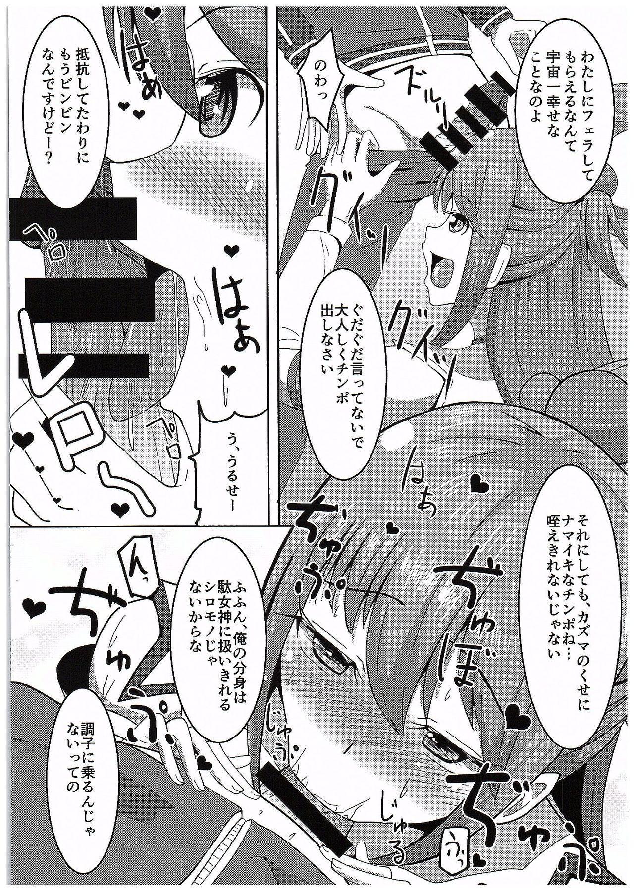 Kono Subarashii Damegami to Mahoutsukai to Seikishi to!! 3