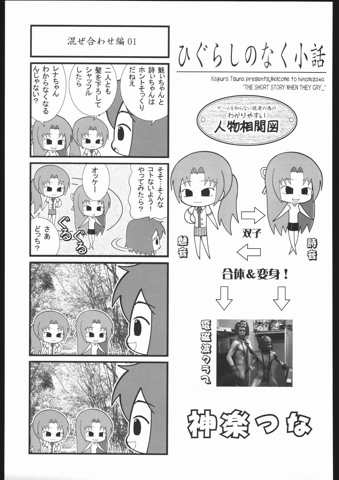 Kesagiri Koujouchou 101