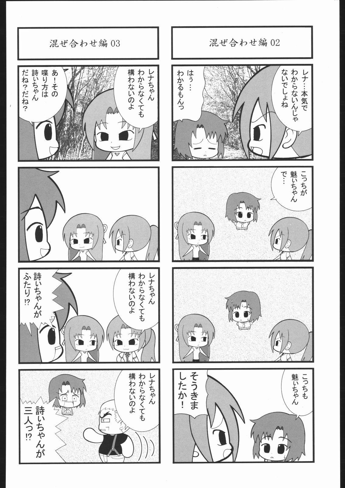 Kesagiri Koujouchou 102