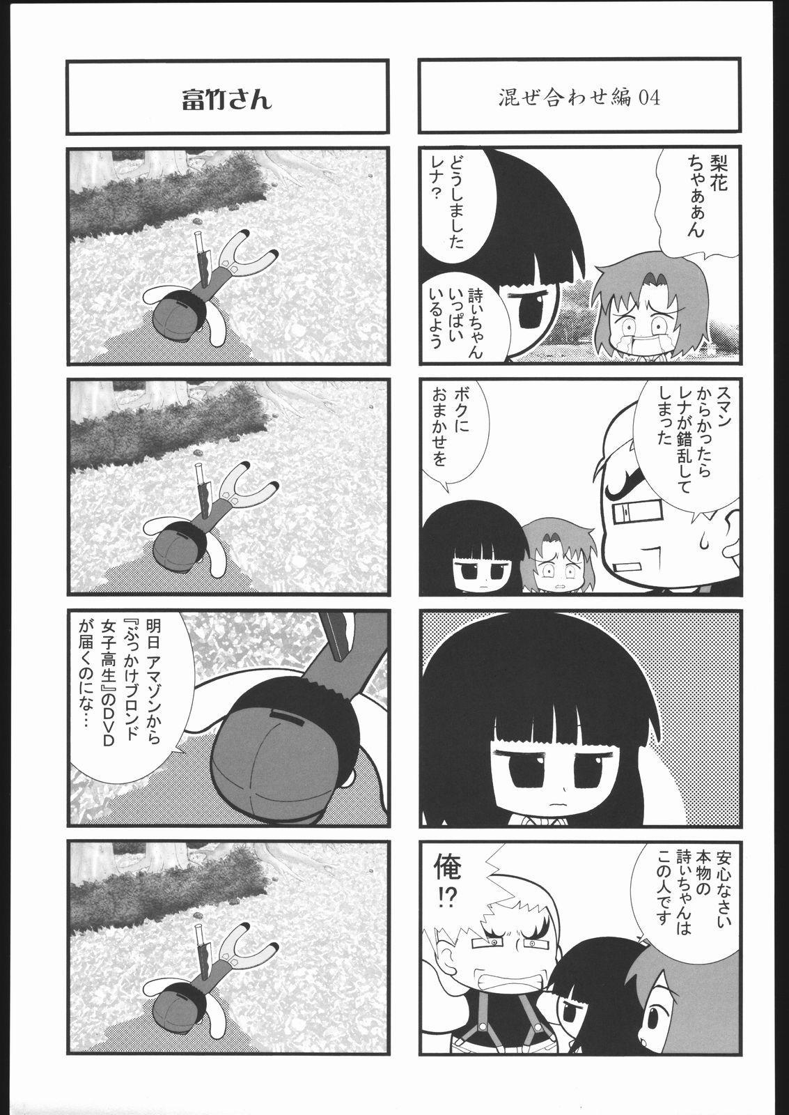 Kesagiri Koujouchou 103
