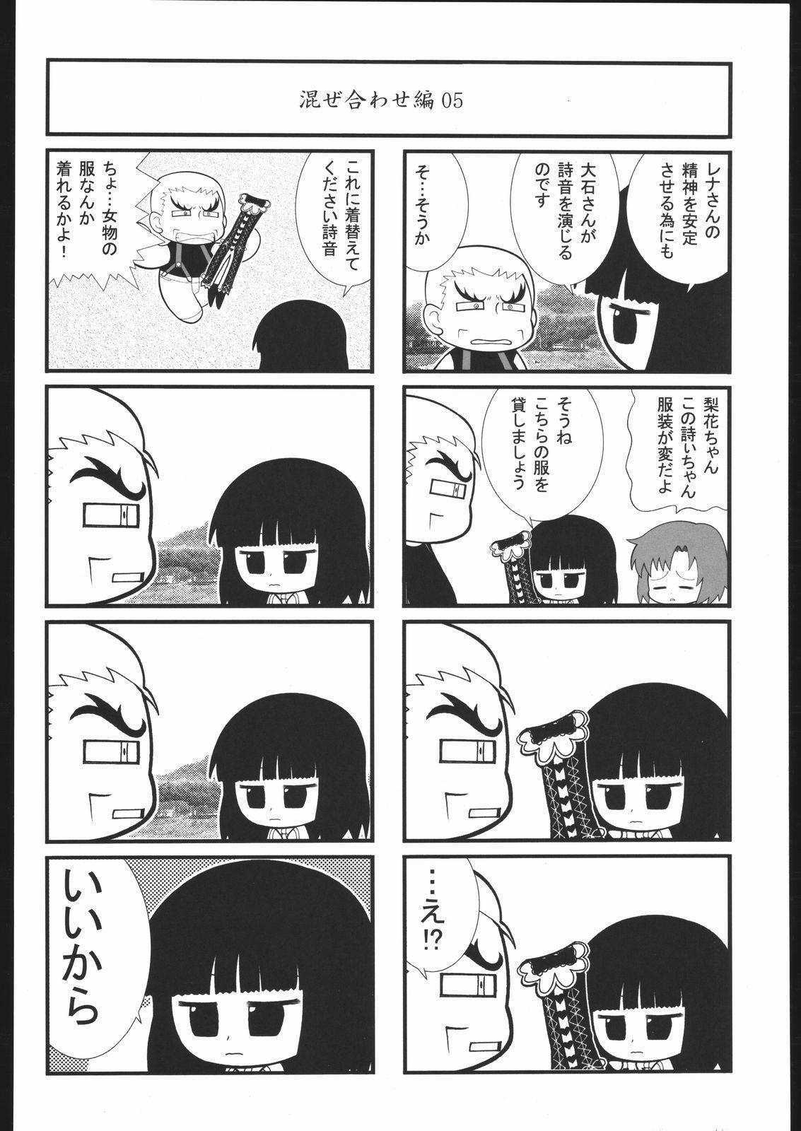 Kesagiri Koujouchou 104