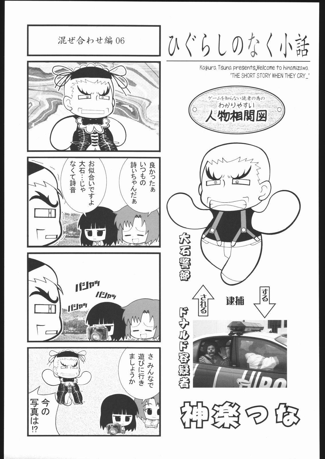 Kesagiri Koujouchou 119