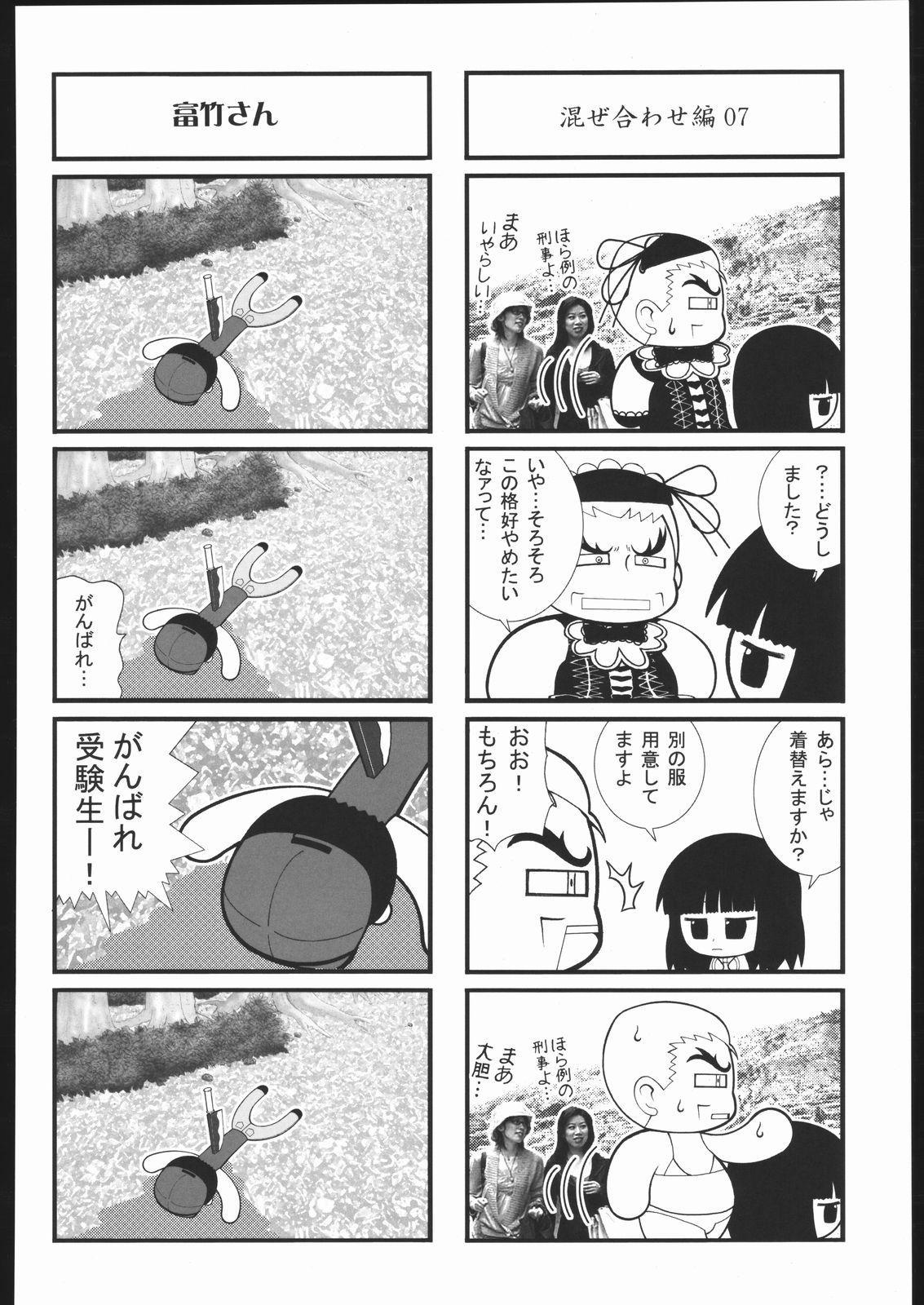 Kesagiri Koujouchou 120