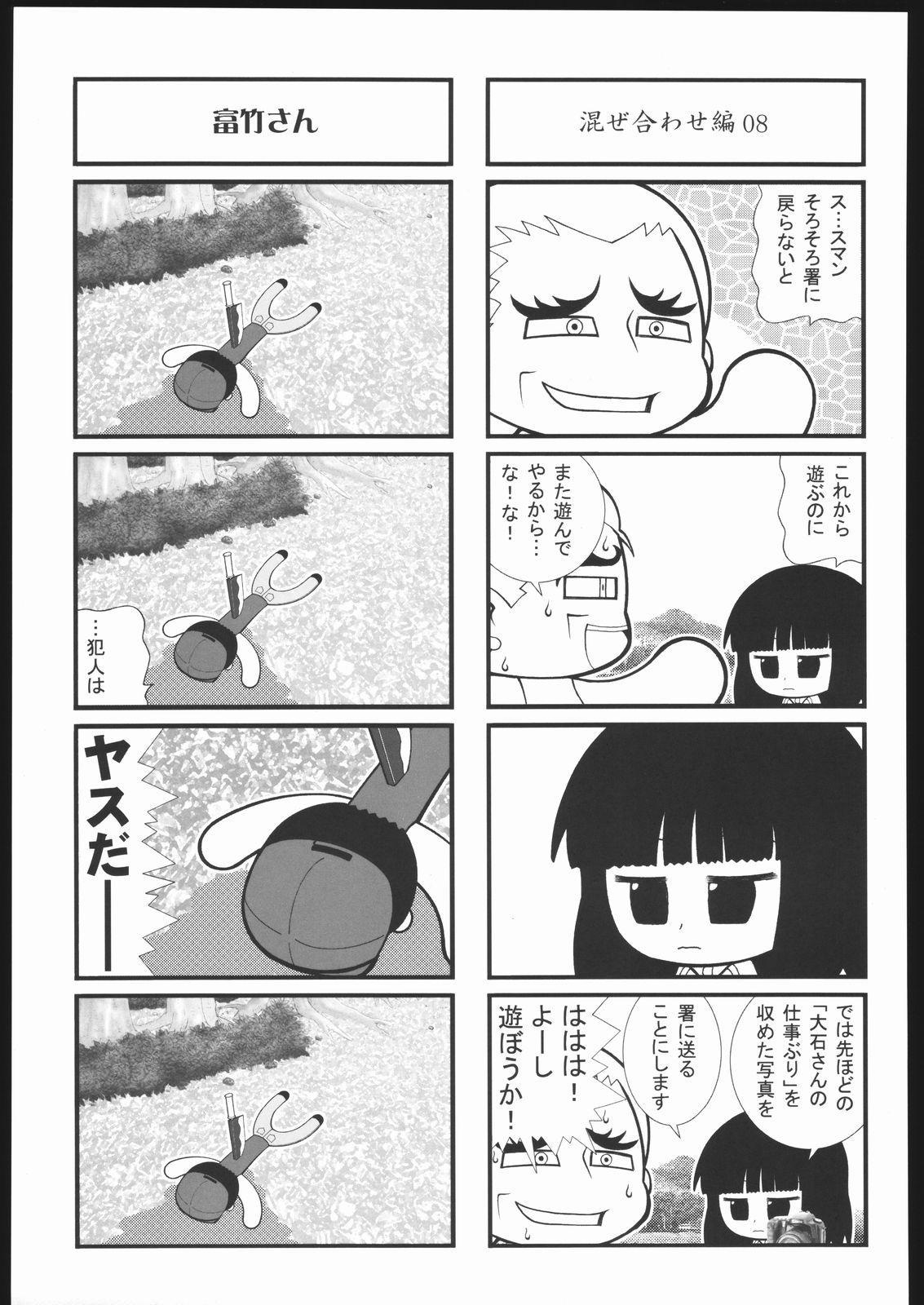 Kesagiri Koujouchou 121