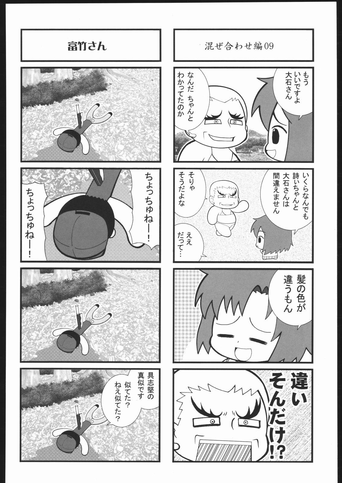 Kesagiri Koujouchou 122