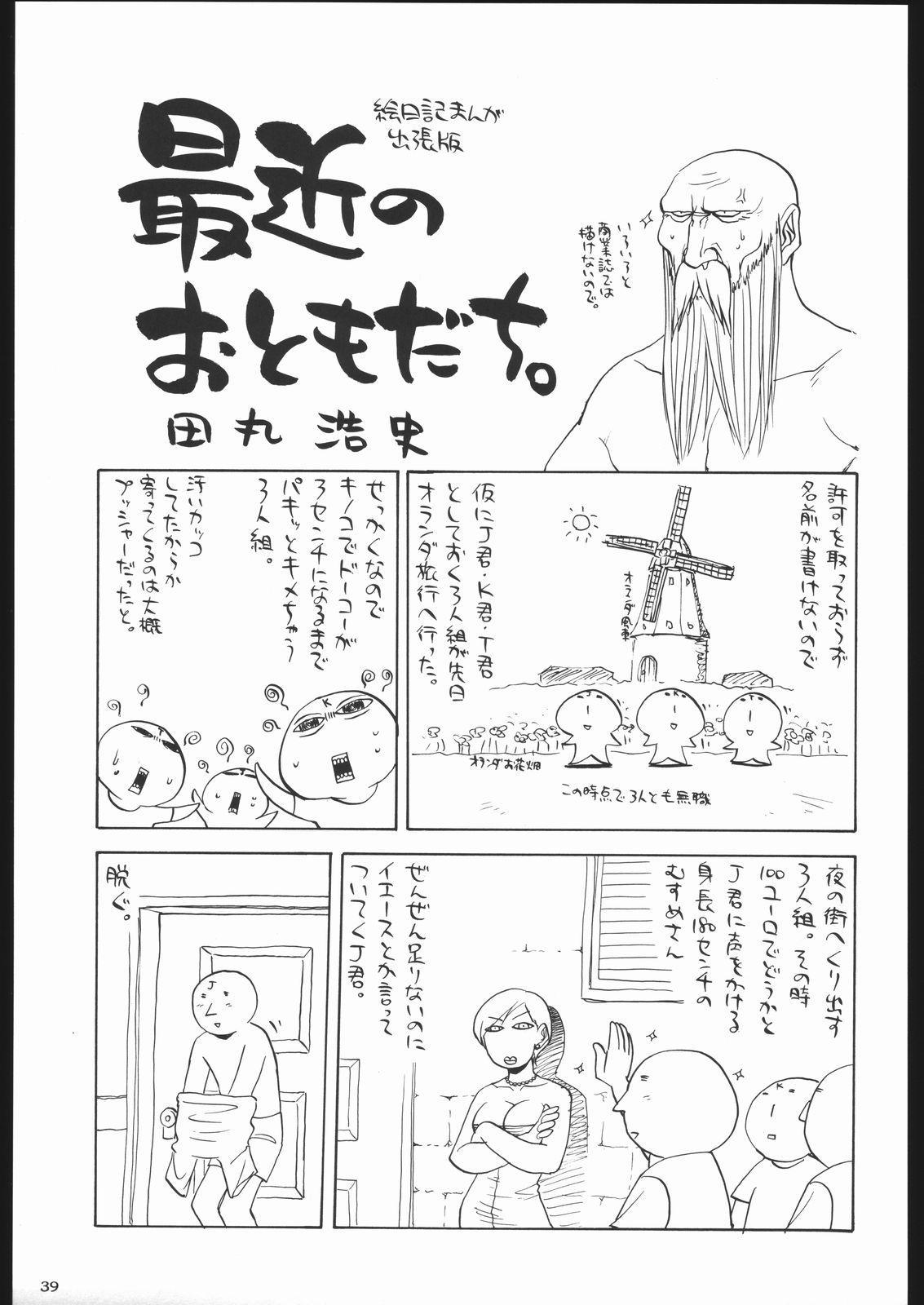 Kesagiri Koujouchou 37
