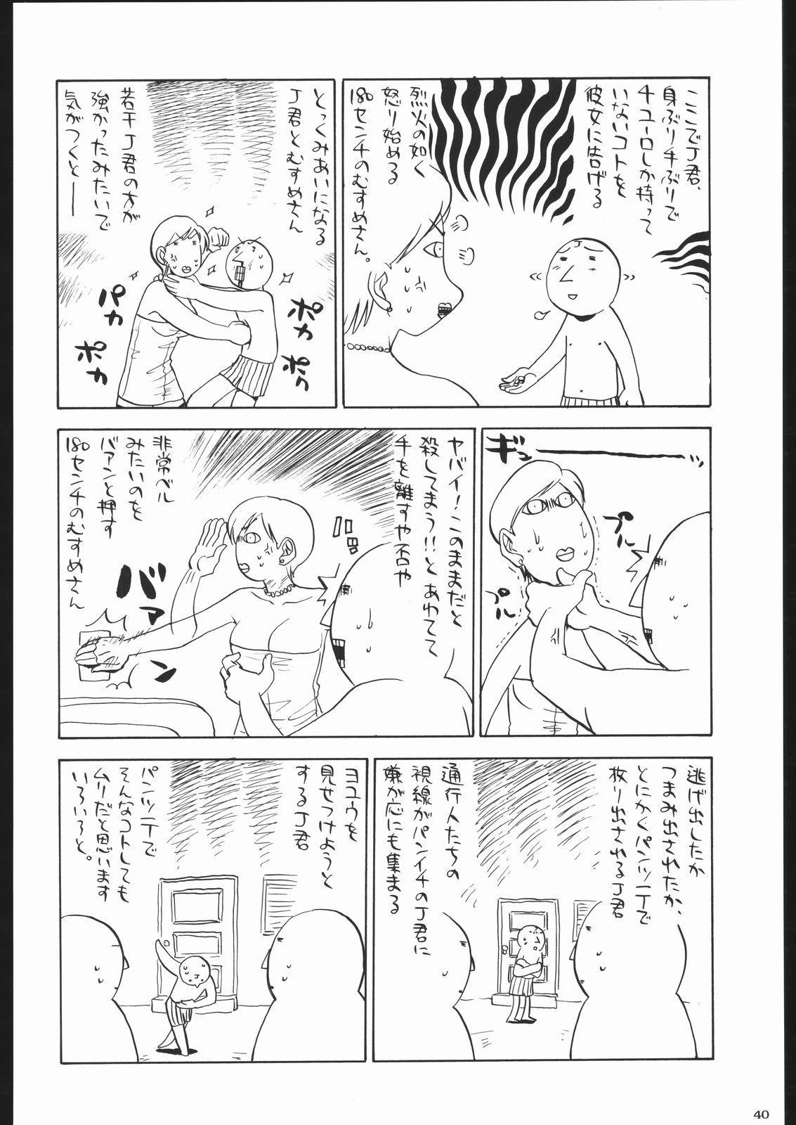 Kesagiri Koujouchou 38