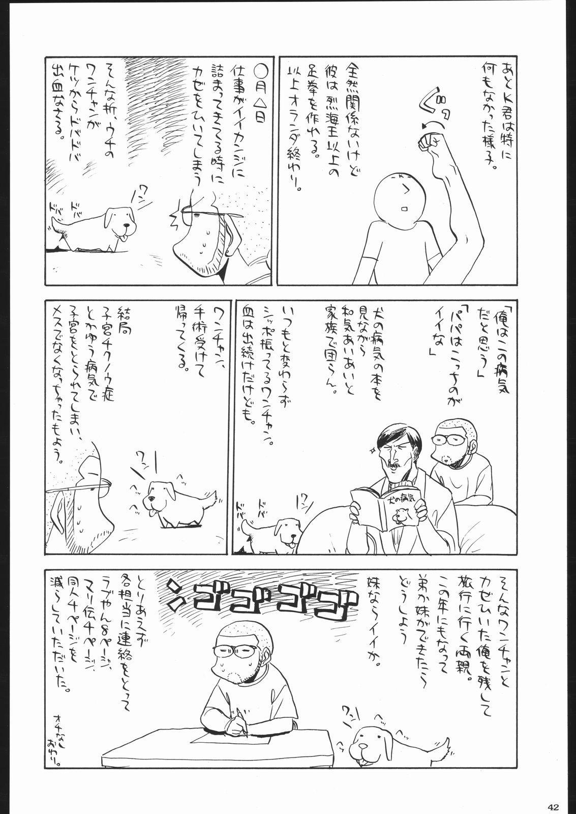 Kesagiri Koujouchou 40