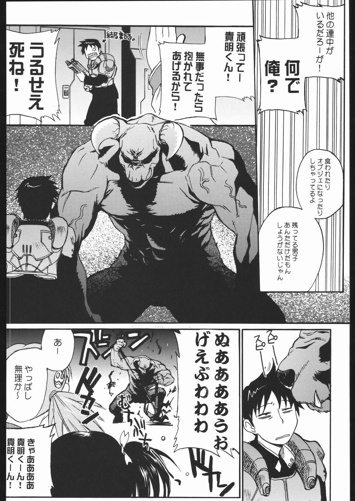 Kesagiri Koujouchou 44