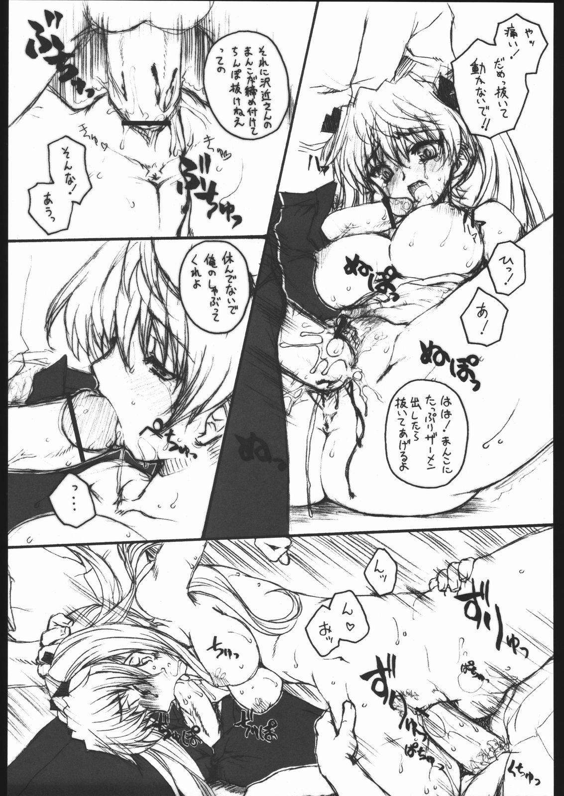 Kesagiri Koujouchou 51