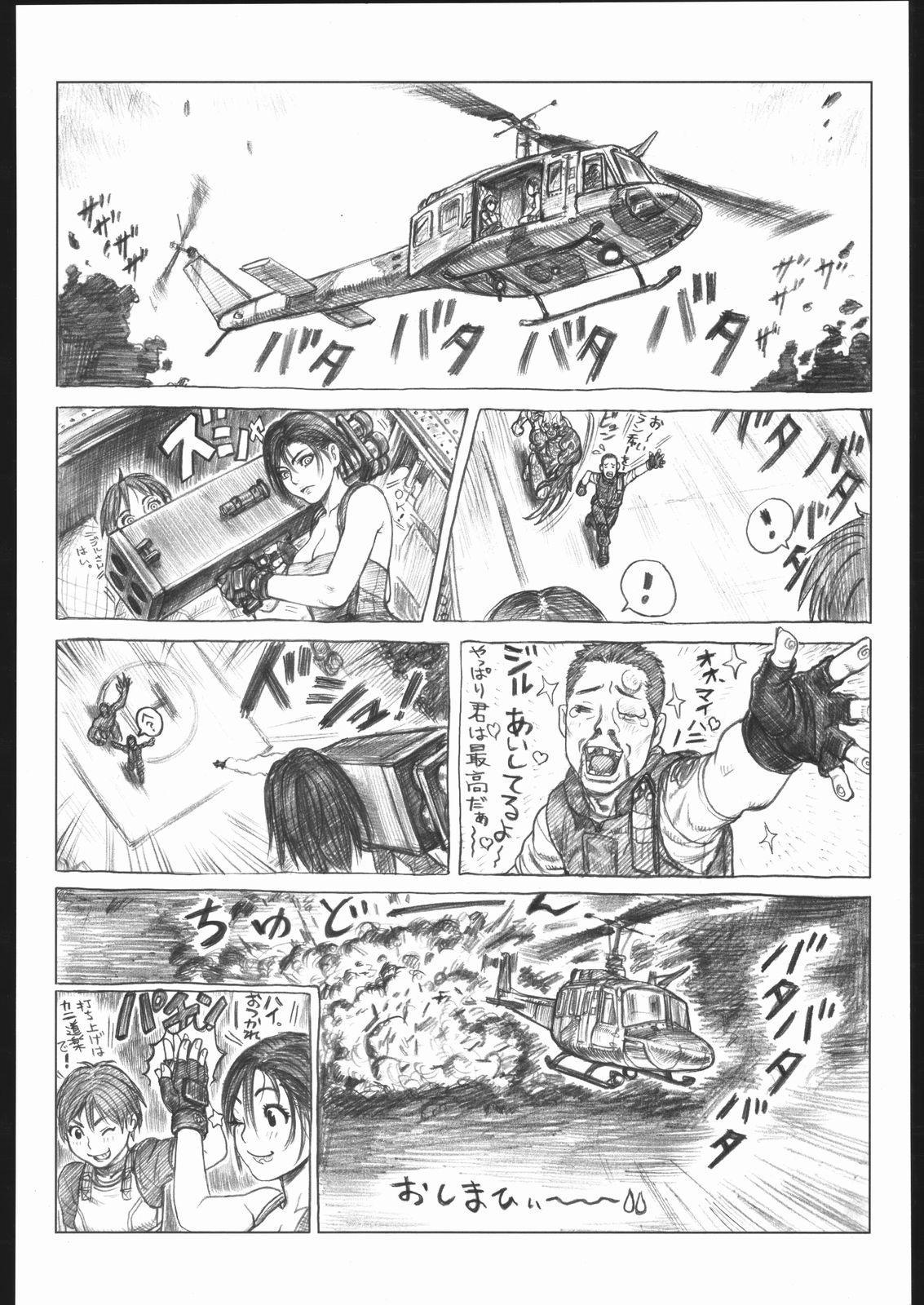 Kesagiri Koujouchou 66